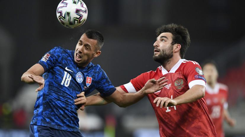 Сборная России по футболу на выезде уступила Словакии в отборе ЧМ-2022