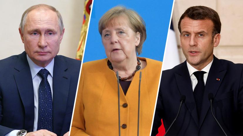 В деловой и откровенной атмосфере»: что обсуждали Путин, Меркель и Макрон  на переговорах — РТ на русском