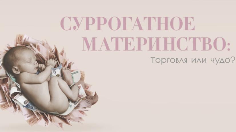 Вышел документальный фильм «Суррогатное материнство: торговля или чудо»