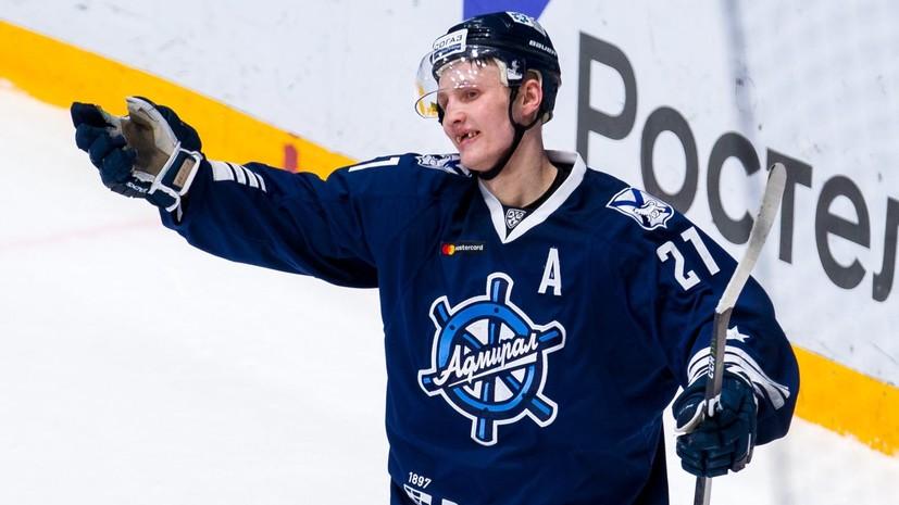 КХЛ приняла «Адмирал» в состав участников на следующий сезон