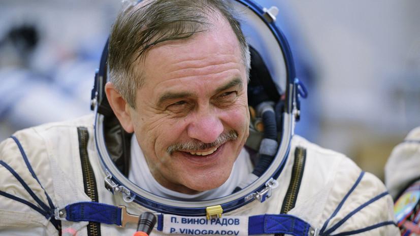 Космонавт Виноградов рассказал, как герметизируют трещины в модуле «Звезда»