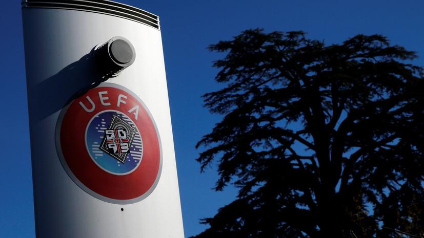 УЕФА отменил ограничение допуска зрителей к матчам под эгидой организации