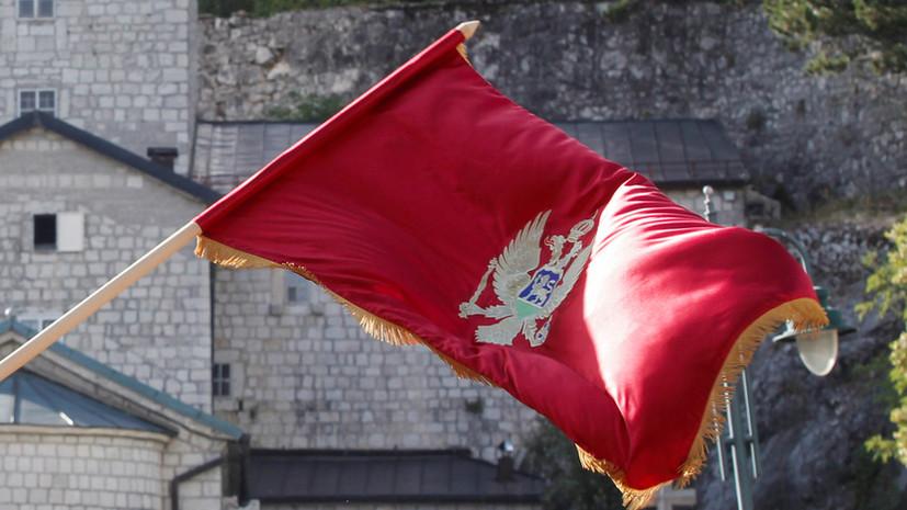 Минздрав Черногории смягчил эпидемические меры в 10 городах