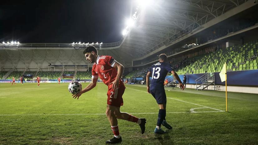 Молодёжная сборная России по футболу проигрывает Дании после первого тайма