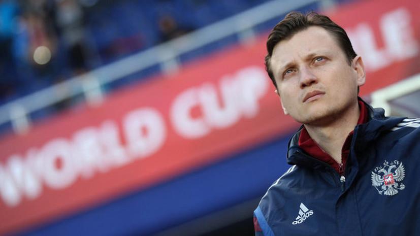 Тренер молодёжной сборной России по футболу прокомментировал вылет с ЧЕ-2021