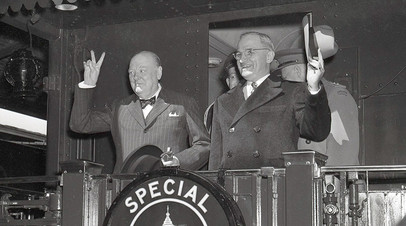 Уинстон Черчилль и Гарри Трумэн в Фултоне