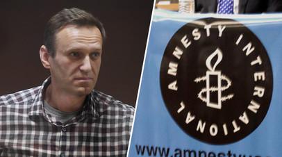 За кулисами Amnesty International: как Навального освобождали от статуса «узника совести»