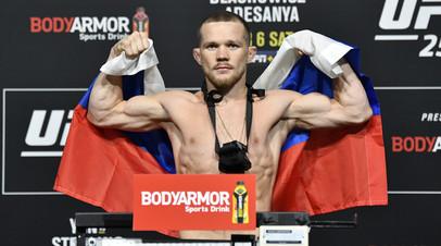 Российский боец UFC Пётр Ян