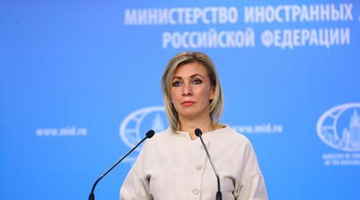 Захарова ответила на слова украинского министра о вакцине AstraZeneca