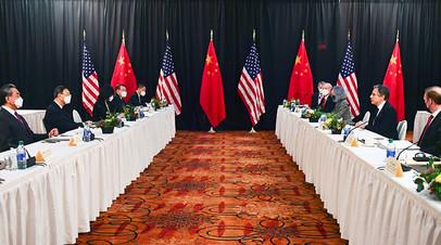 Первые очные переговоры на высоком уровне между США и КНР в Анкоридже