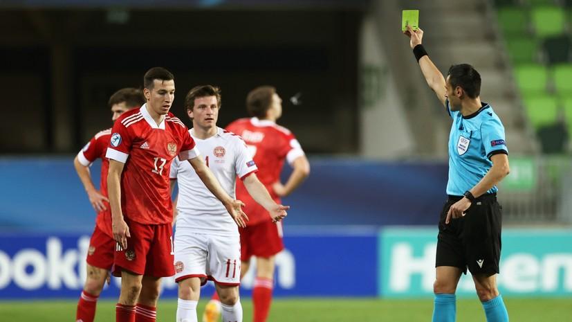 Онопко считает, что на молодёжную сборную России повлияли тактические ошибки