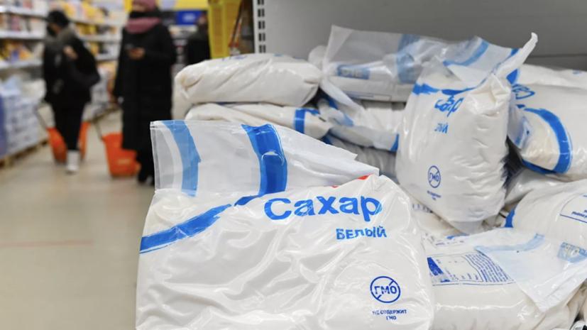 ФАС сообщила об отсутствии риска дефицита сахара в России
