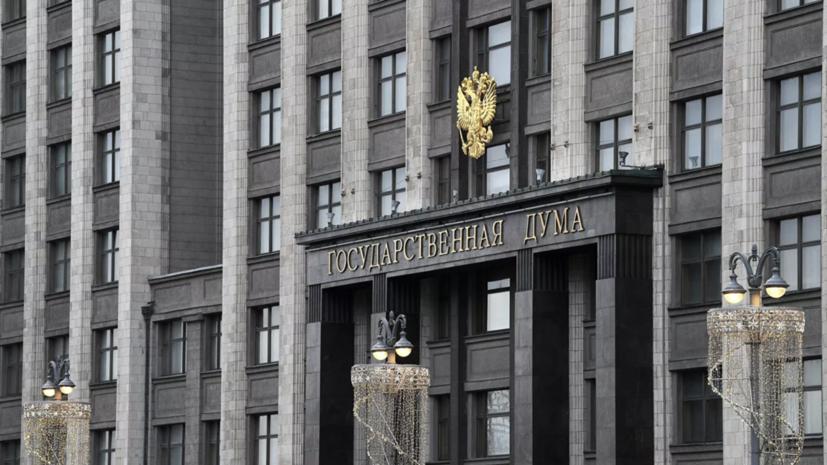 В Госдуме оценили слова Борреля о высылке дипломатов из России