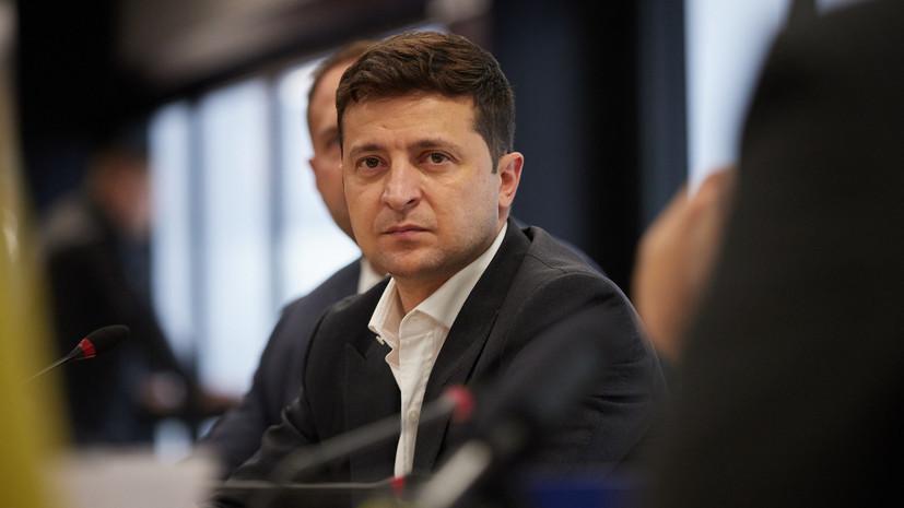 Опрос: более половины граждан Украины не доверяют Зеленскому