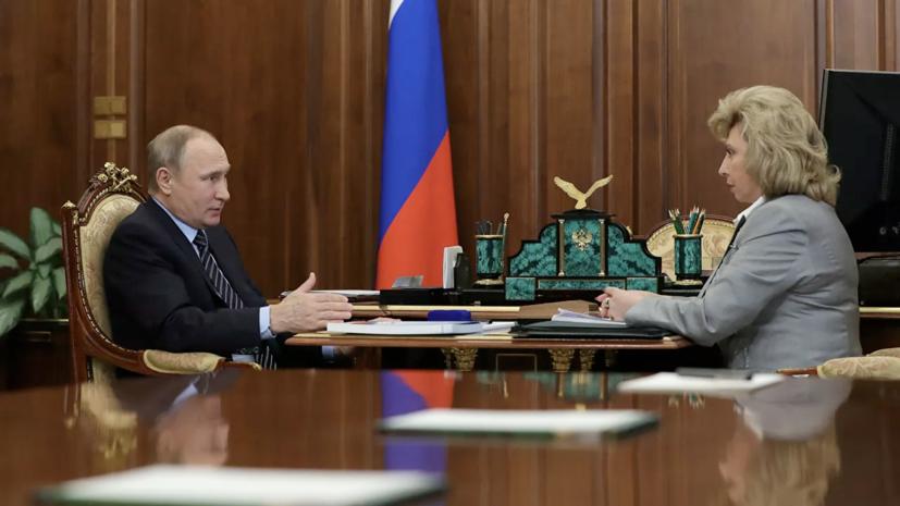 Путин внёс кандидатуру Москальковой на пост омбудсмена