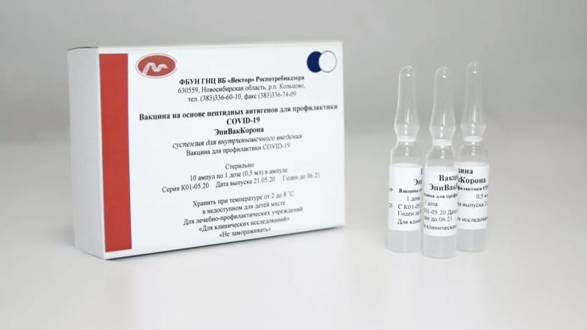 Вакцина «ЭпиВакКорона» начала поступать в медучреждения России