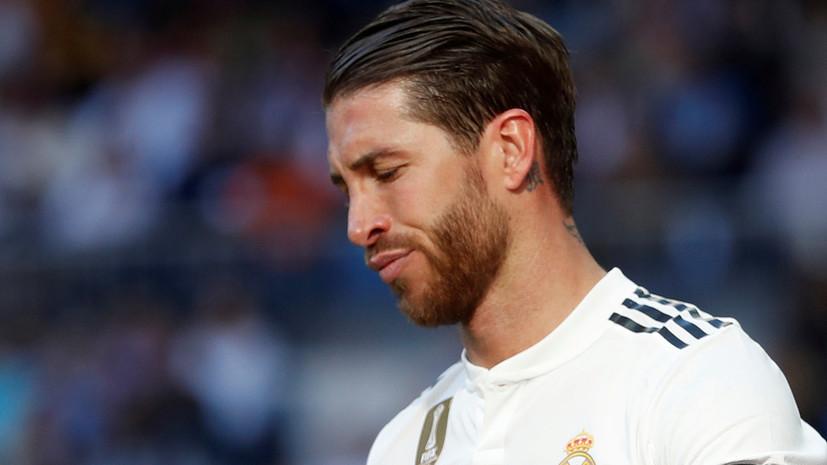 СМИ: Рамос пропустит матч с «Барселоной» в Примере и обе игры с «Ливерпулем» вЛЧ