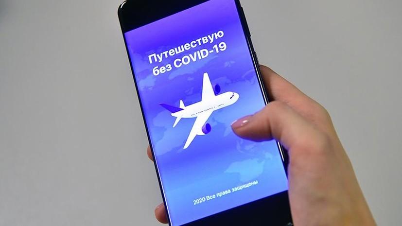 Въезд в Россию по приложению «Путешествую без COVID-19» стал бессрочным