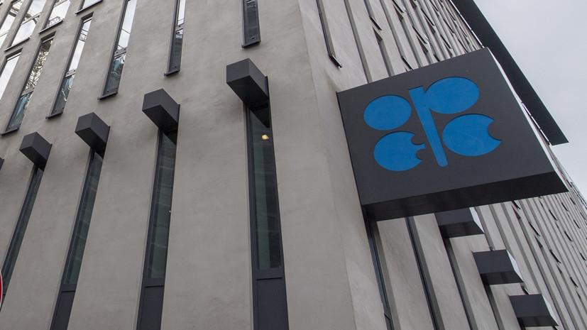 «С оптимизмом смотрим в будущее»: страны ОПЕК+ договорились увеличить добычу нефти с мая