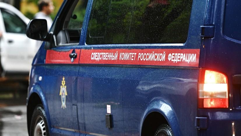 СК возбудил уголовное дело по факту убийства мужчины в Петербурге