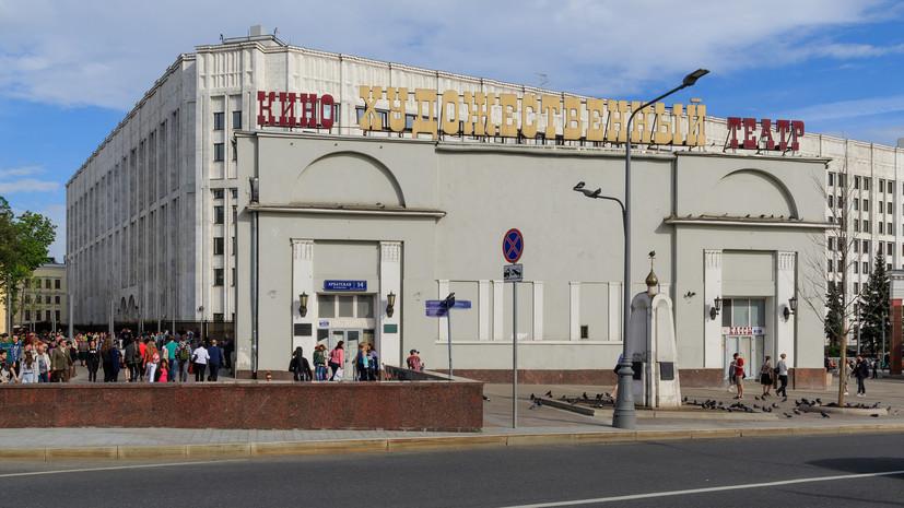 Названа дата открытия кинотеатра «Художественный» в Москве