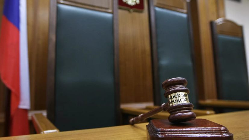 Суд в Москве арестовал главу департамента Минпромторга
