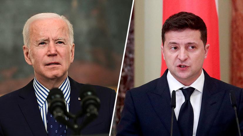 Белый дом сообщил детали разговора Байдена и Зеленского