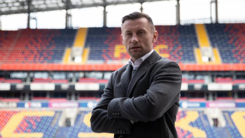 Бывший тренер «Штутгарта» пополнил штаб Олича в ЦСКА