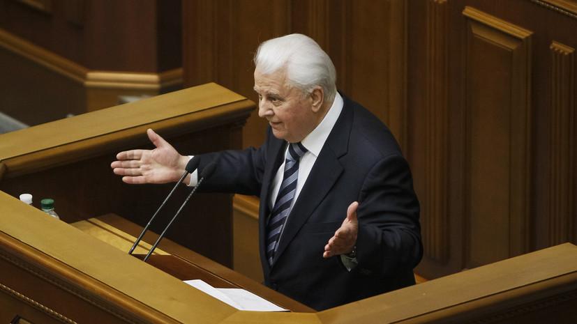 Кравчук выдвинул России условие для компромисса
