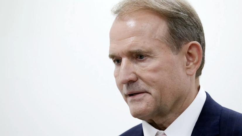В Киеве заявили об открытом ГБР против Медведчука деле о госизмене