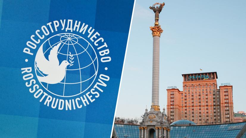 «Больше проблем в стране нет»: в МИД РФ оценили сообщения о санкциях Украины в отношении Россотрудничества