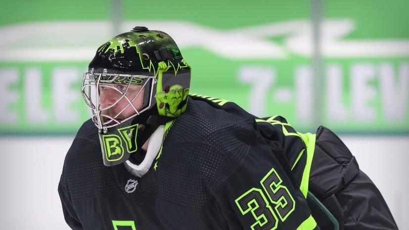 Голкипер «Далласа» Худобин попал в коронавирусный протокол НХЛ
