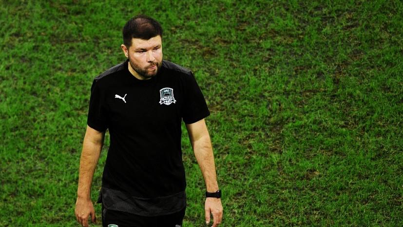 «Считаю,команденеобходимы перемены»: почему уход Мусаева из «Краснодара» называют единственно верным решением