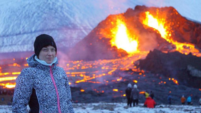 «Играют в волейбол, сосиски жарят на лаве»: живущие в Исландии россияне — об извержении вулкана Фаградальсфьядль