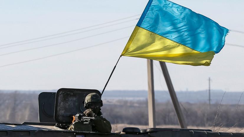 На Украине ВСУ назвали «щитом Европы»