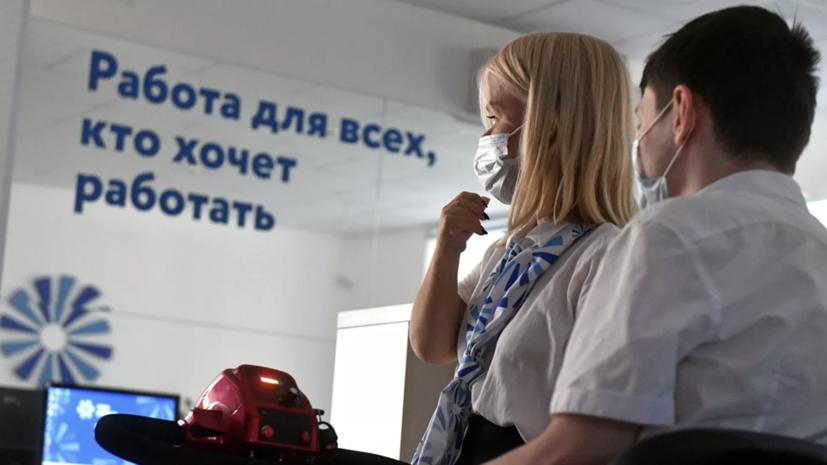 Минтруд отметил снижение числа зарегистрированных безработных в России