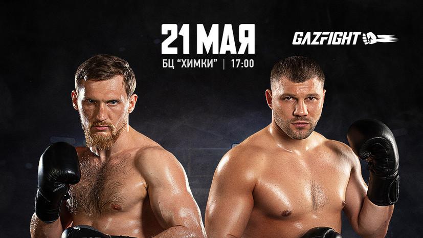 Кудряшов и Романов проведут бой на турнире Gazfight