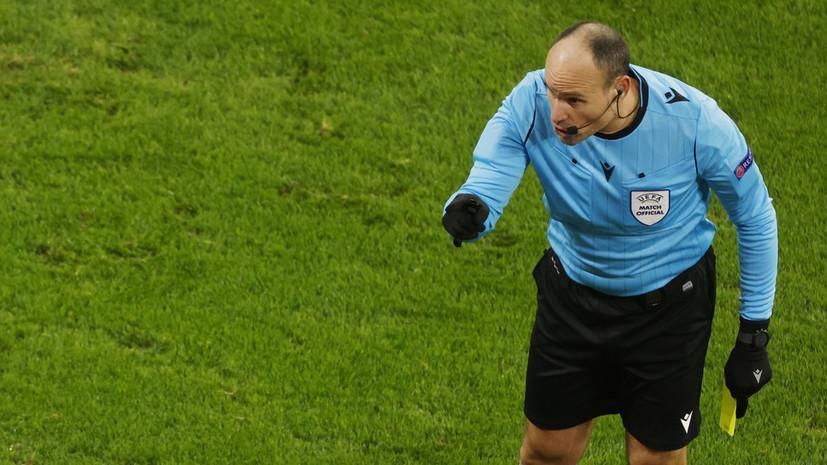 Матч Лиги чемпионов «Бавария» — «ПСЖ» обслужит Матеу Лаос