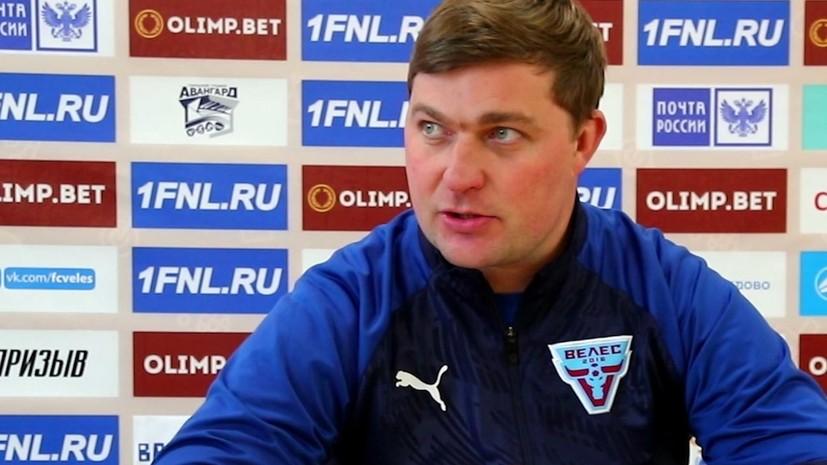 В «Велесе» прокомментировали интерес «Уфы» к тренеру Стукалову