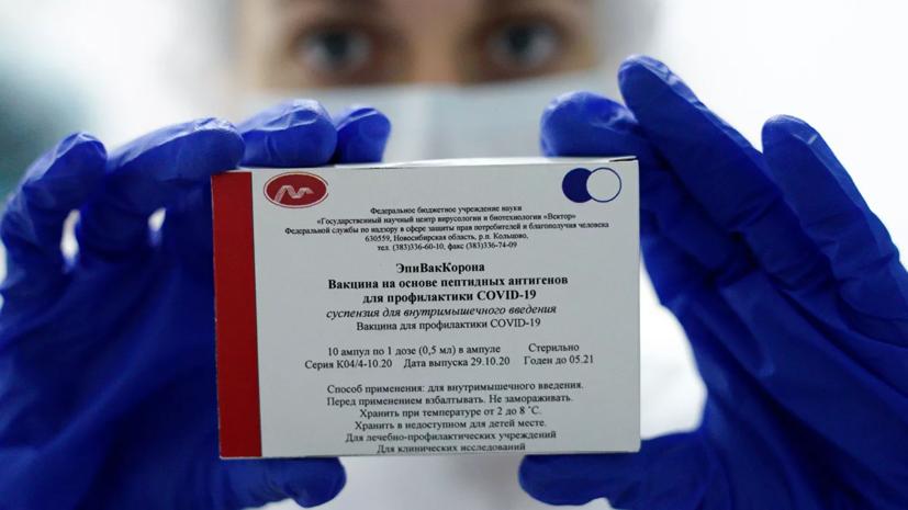 Первая партия вакцины «ЭпиВакКорона» направлена в 40 регионов России