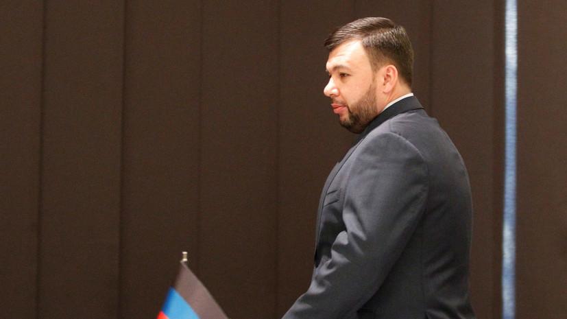 Глава ДНР рассказал о ситуации в Донбассе