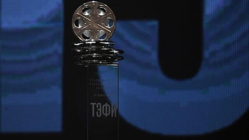 Перенесена церемония вручения премии ТЭФИ