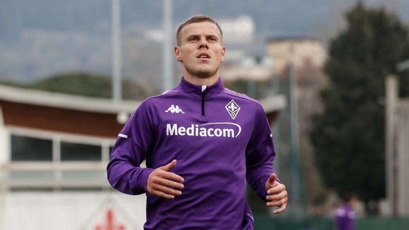 СМИ: Кокорин не поможет «Фиорентине» в матче с «Аталантой»