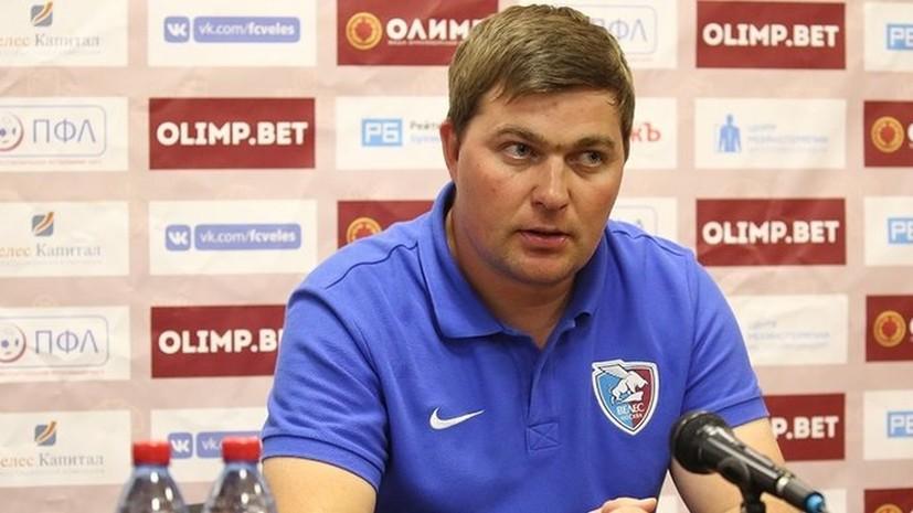 Стукалов прокомментировал информацию о том, что возглавит «Уфу»