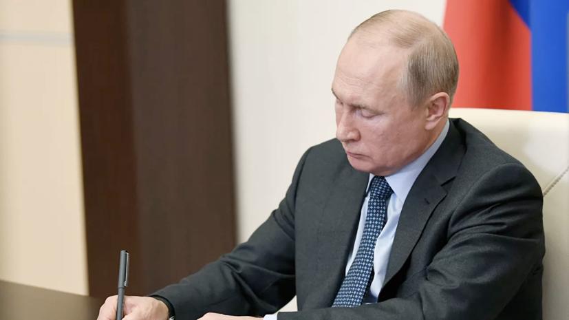 Путин подписал закон о просветительской деятельности
