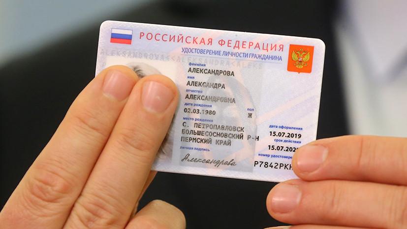 В МВД рассказали подробности выдачи россиянам электронных паспортов