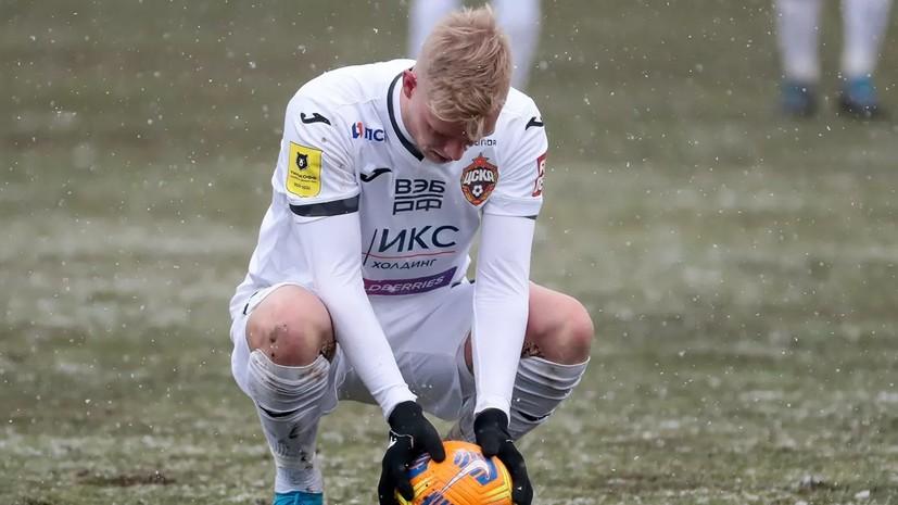 Футболист ЦСКА Магнуссон заявил, что сезон для него закончен