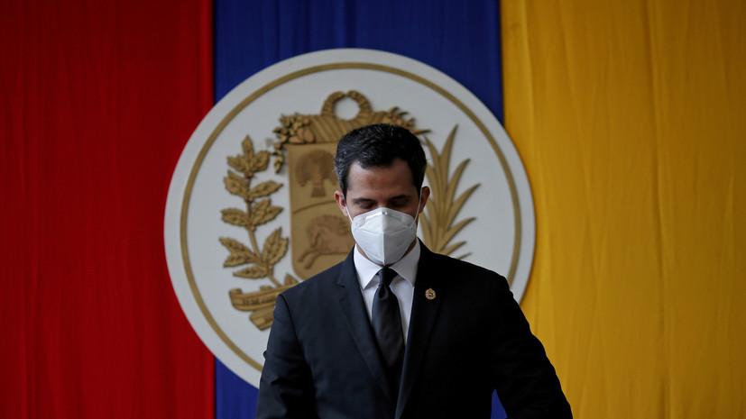 Гуаидо сообщил о выздоровлении от коронавируса