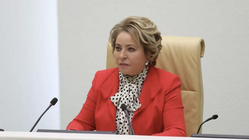 Матвиенко заявила об особой значимости послания Путина парламенту