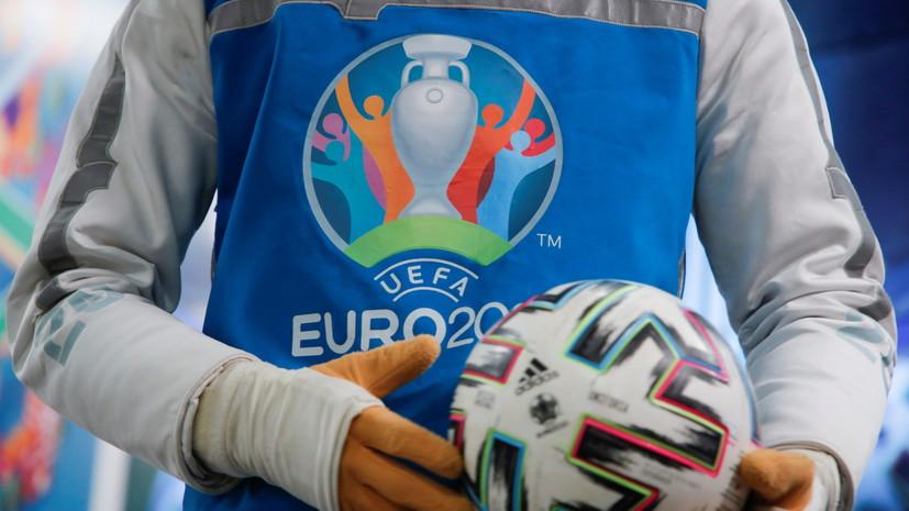 СМИ: Все города — хозяева Евро-2020 выразили готовность проводить матчи со зрителями